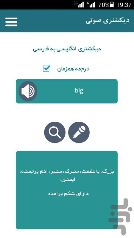 دیکشنری صوتی(آفلاین) - عکس برنامه موبایلی اندروید