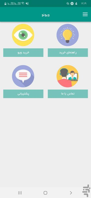 ویونو | ویوبگیر اینستاگرام - عکس برنامه موبایلی اندروید