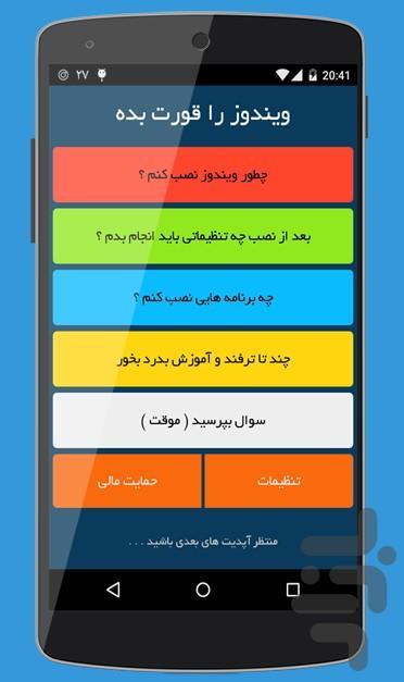 ویندوز را قورت بده - عکس برنامه موبایلی اندروید