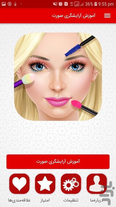 آموزش آرایشگری صورت - عکس برنامه موبایلی اندروید