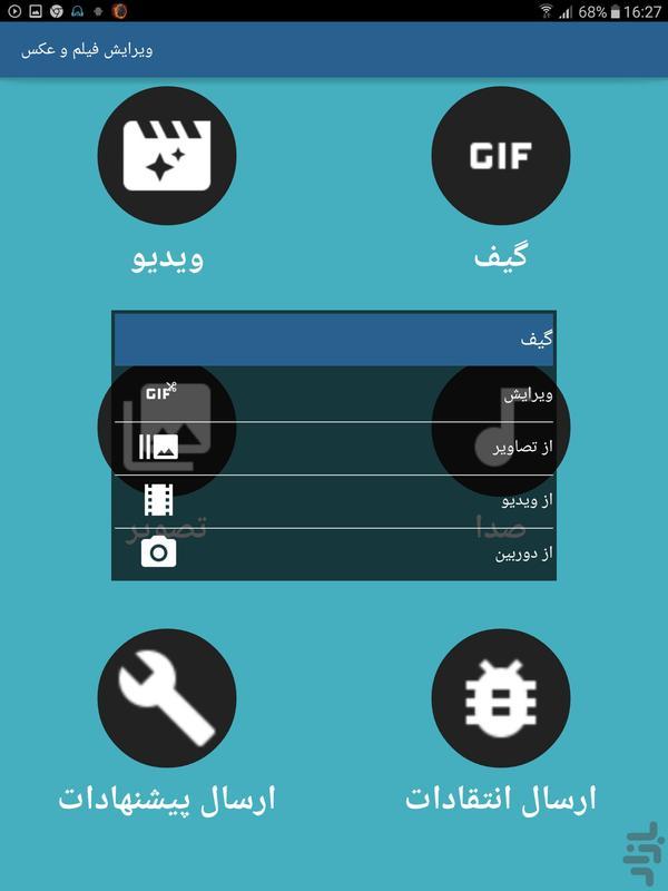 ویرایش فیلم و عکس - عکس برنامه موبایلی اندروید