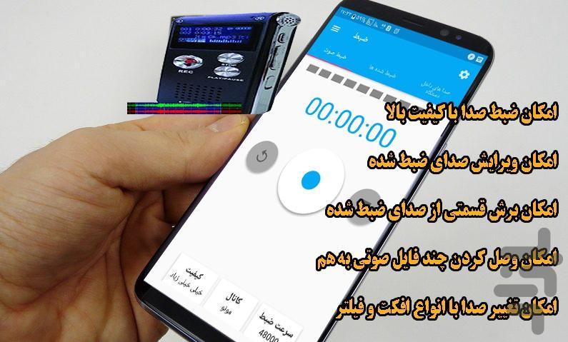 ضبط و ویرایش صدا - عکس برنامه موبایلی اندروید