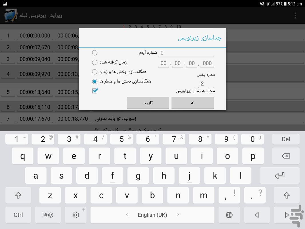 زیرنویس فیلم - ویرایش - عکس برنامه موبایلی اندروید