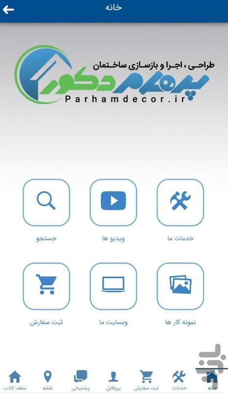 پرهام دکور - دکوراسیون منزل - عکس برنامه موبایلی اندروید