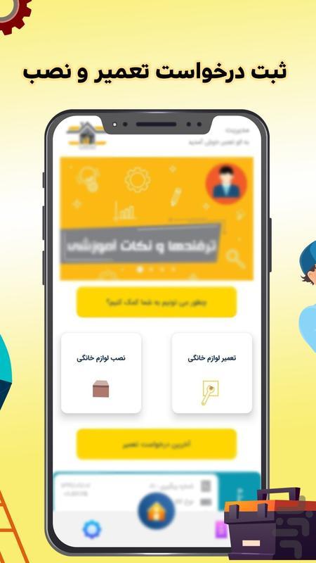الو تعمیر :خدمات لوازم خانگی اصفهان - عکس برنامه موبایلی اندروید