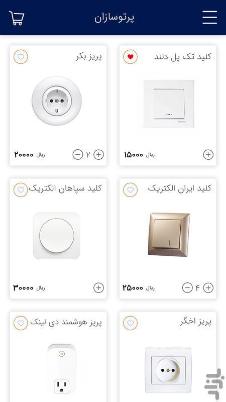 پرتوسازان - عکس برنامه موبایلی اندروید