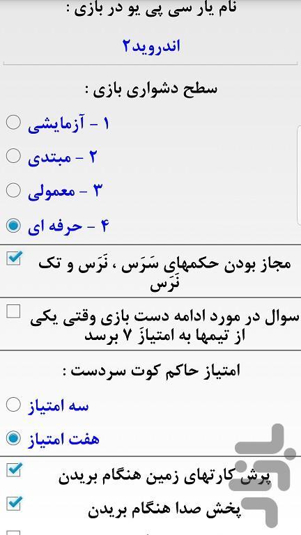 پاسور یازده - عکس برنامه موبایلی اندروید