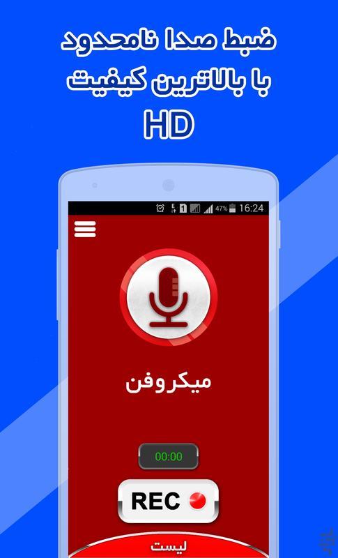 میکروفن - ضبط صدا با کیفیت HD - عکس برنامه موبایلی اندروید