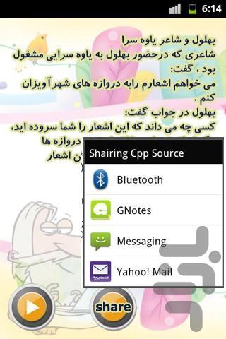 حکایت های بهلول (صوتی) - عکس برنامه موبایلی اندروید
