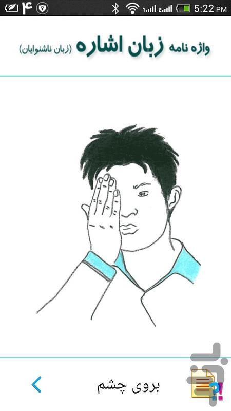زبان اشاره (زبان ناشنوایان) - عکس برنامه موبایلی اندروید
