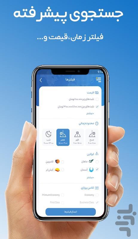 بلیط یاب   خرید بلیط هواپیما - عکس برنامه موبایلی اندروید