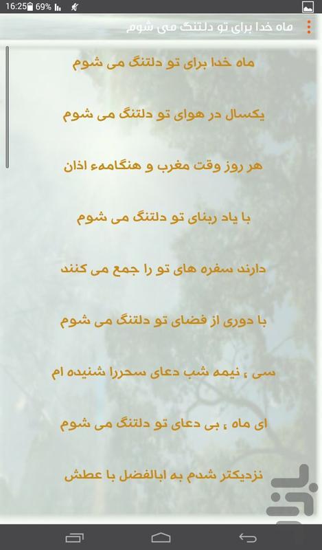 اشعارمناجات باخدا - عکس برنامه موبایلی اندروید