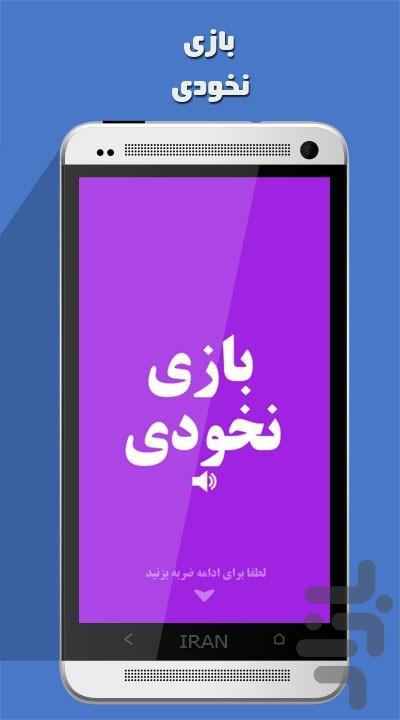 نخودي - عکس برنامه موبایلی اندروید