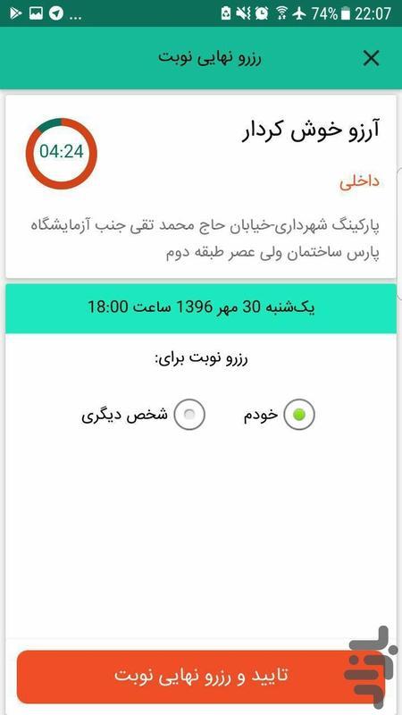 بانوبت - نوبت دهی آنلاین پزشکان - عکس برنامه موبایلی اندروید