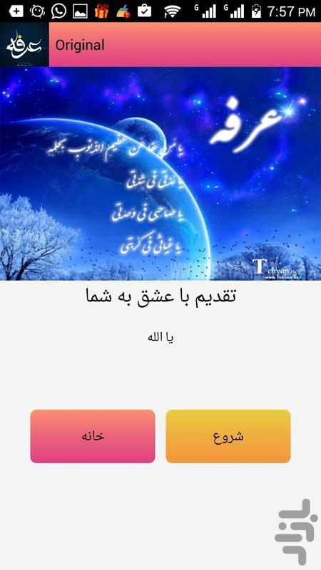 دعای عرفه صوتی و متنی - عکس برنامه موبایلی اندروید