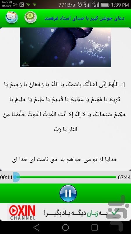 دعای توسل و جوشن کبیر (صوتی و متنی) - عکس برنامه موبایلی اندروید