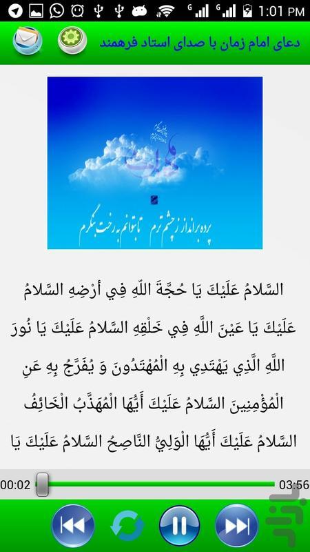 دعای روز جمعه امام زمان صوتی و متنی - عکس برنامه موبایلی اندروید