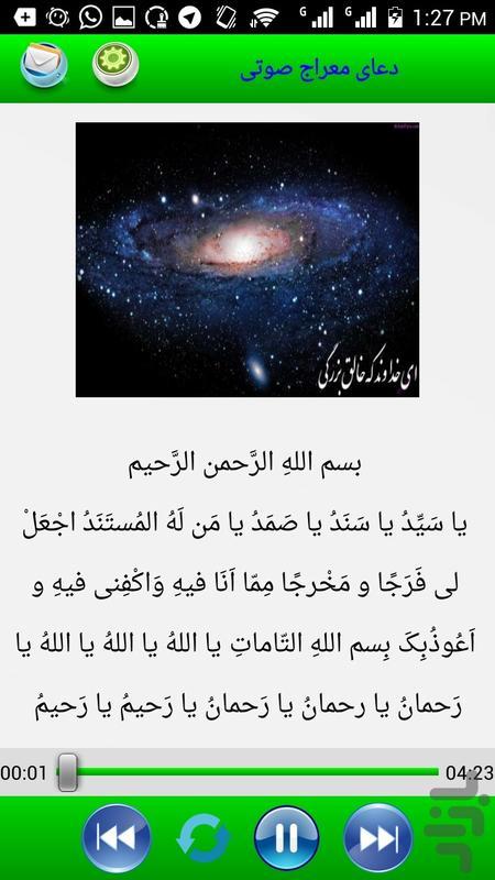 دعای معراج - Image screenshot of android app