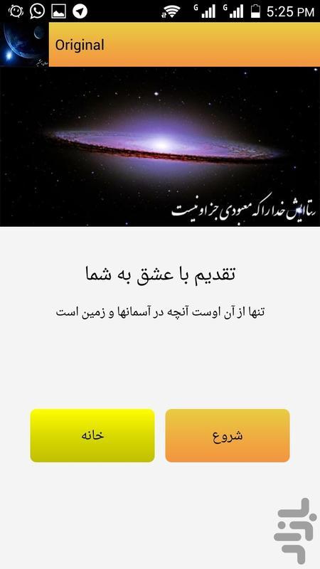 دعای یستشیر - Image screenshot of android app
