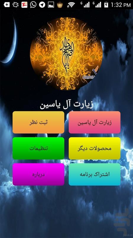 زیارت آل یاسین صوتی و متنی - عکس برنامه موبایلی اندروید