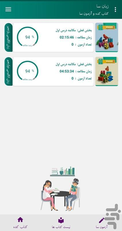 زبان سا - عکس برنامه موبایلی اندروید