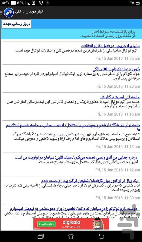 پخش تلویزیونی مسابقات ورزشی - Image screenshot of android app