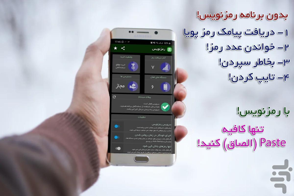 رمز نویس - کپی خودکار رمزها - عکس برنامه موبایلی اندروید