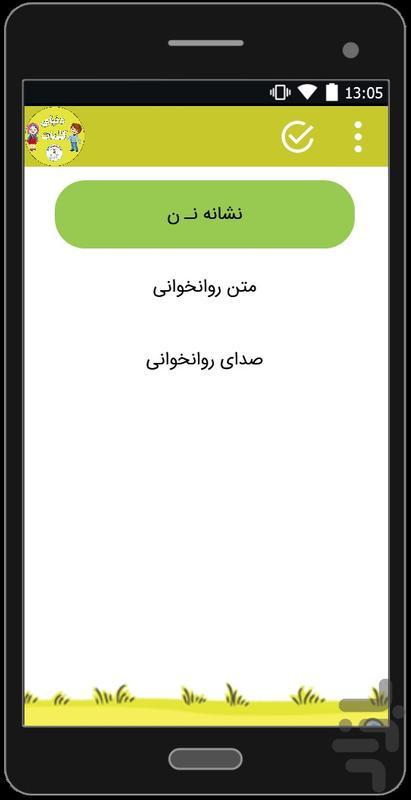 روانخوانی - عکس برنامه موبایلی اندروید