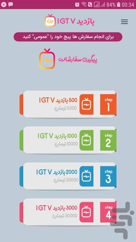 افزایش بازدید IGTV - عکس برنامه موبایلی اندروید
