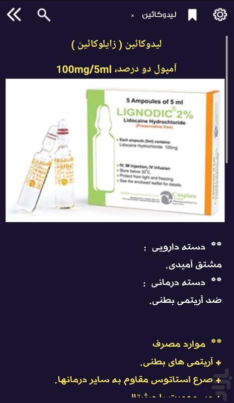 داروهای ترالی+CPR - عکس برنامه موبایلی اندروید