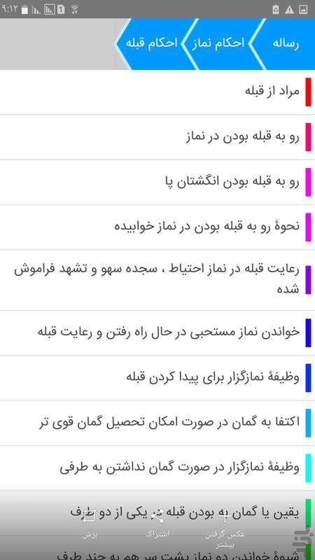 رساله و استفتائات آیتالله زنجانی - عکس برنامه موبایلی اندروید