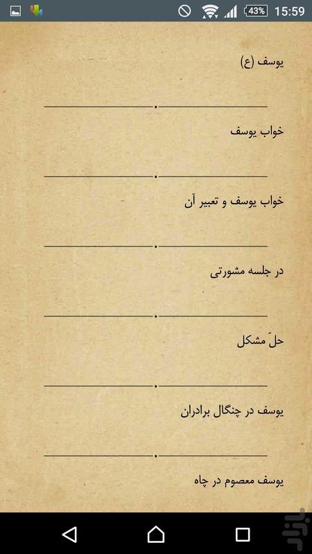 از قعر چاه تا قصر شاه(یوسف نبی) - عکس برنامه موبایلی اندروید