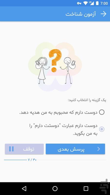 زبان عشق - عکس برنامه موبایلی اندروید