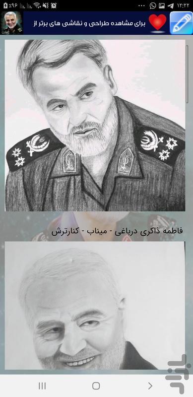 سردار دلها - عکس برنامه موبایلی اندروید