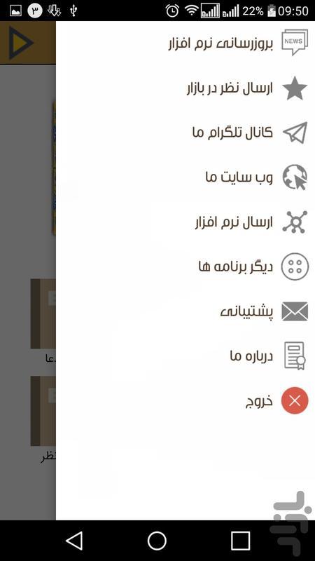 Health prayers Imam 12 - Image screenshot of android app