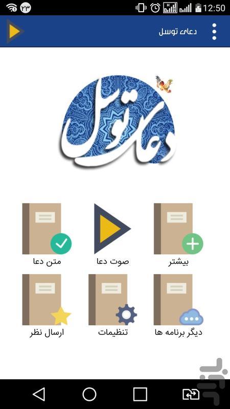 دعای توسل - عکس برنامه موبایلی اندروید