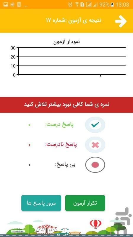 آزمون آیین نامه رانندگی - عکس برنامه موبایلی اندروید