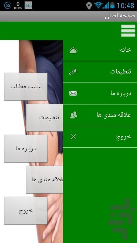 درمان تضمینی زانو درد (100%) - عکس برنامه موبایلی اندروید