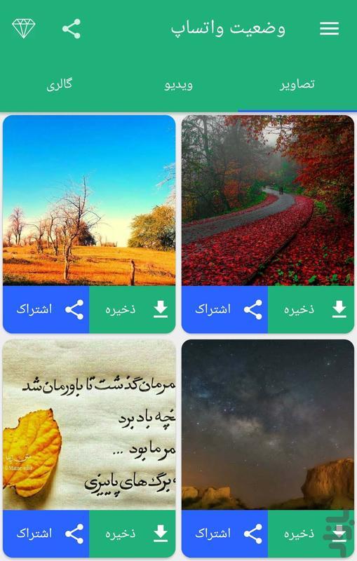 Whatsapp Status Saver - Image screenshot of android app