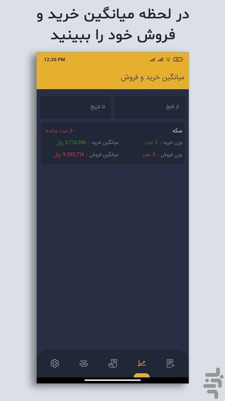 سامانه معاملاتی زریار - عکس برنامه موبایلی اندروید
