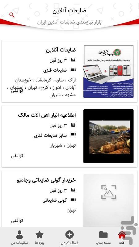 ضایعات آنلاین - عکس برنامه موبایلی اندروید