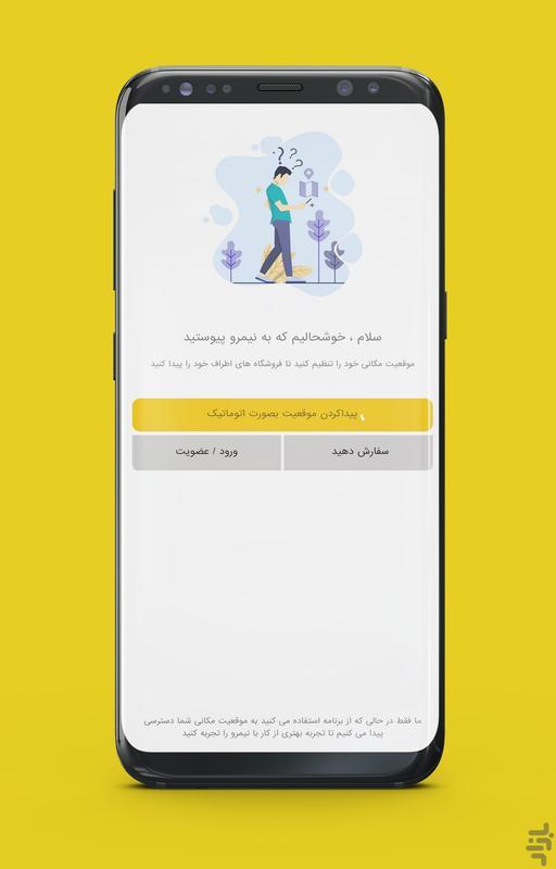 نیمرو | سفارش غذا و سوپرمارکت - عکس برنامه موبایلی اندروید