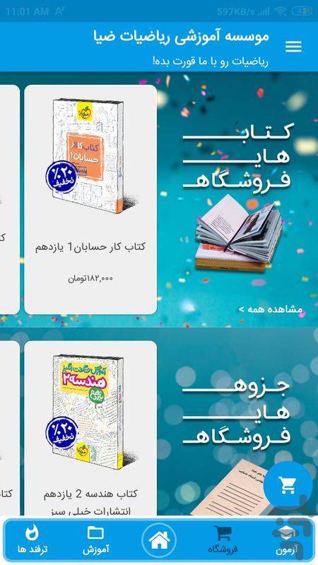 ریاضیات ضیا:آموزش ریاضی تمام مقاطع - عکس برنامه موبایلی اندروید
