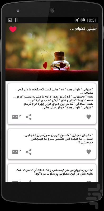 پیامک عاشقانه - عکس برنامه موبایلی اندروید