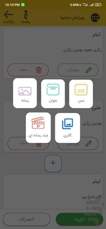 زمات - عکس برنامه موبایلی اندروید