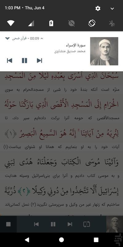قرآن همراه ضحی - عکس برنامه موبایلی اندروید