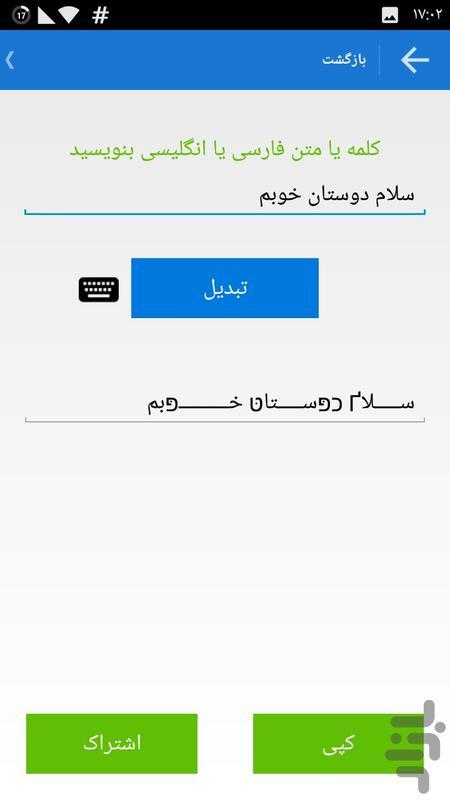 تکست شاخ-خاص بنویس/فارسی انگلیسی - عکس برنامه موبایلی اندروید