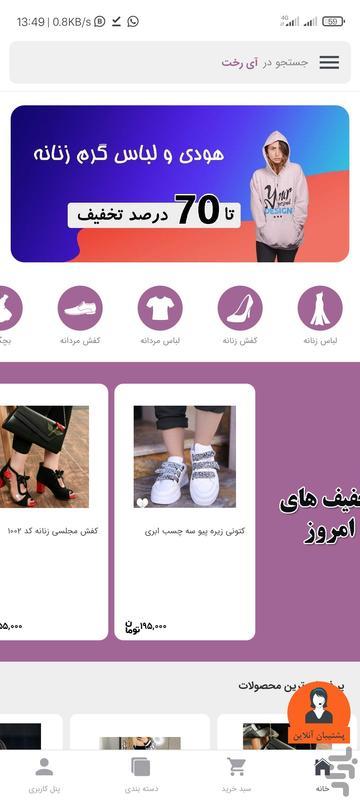آی رخت - فروشگاه اینترنتی پوشاک - عکس برنامه موبایلی اندروید