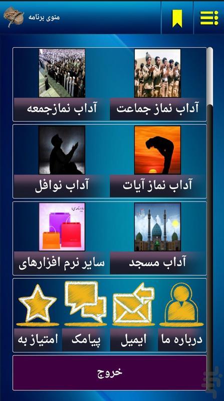 آداب نماز - عکس برنامه موبایلی اندروید