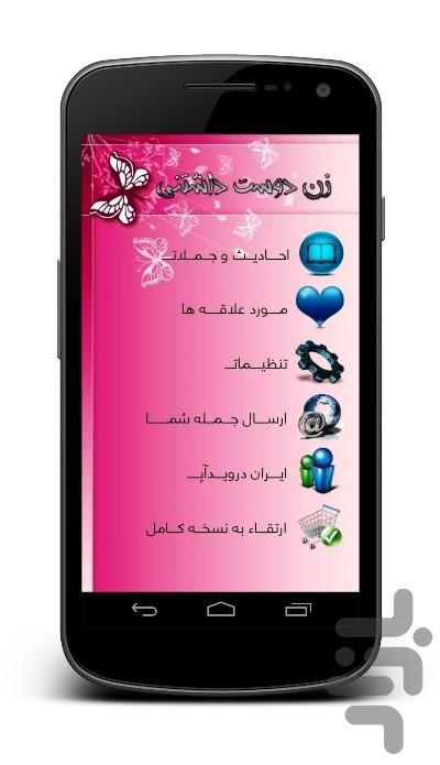 زن دوست داشتنی - عکس برنامه موبایلی اندروید